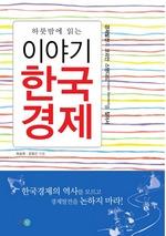 이야기 한국경제
